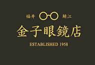 博多の金子眼鏡店