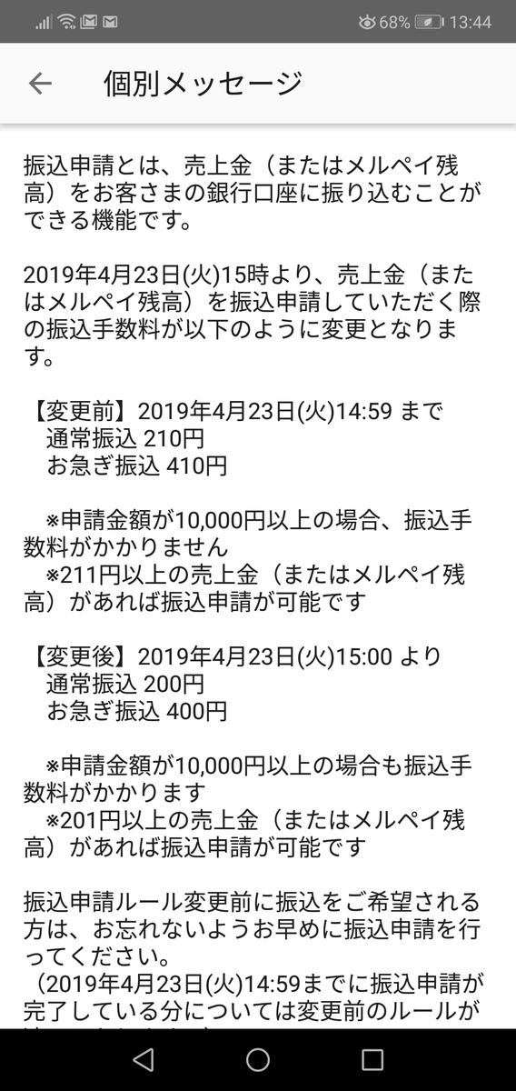 f:id:reo-z:20190329141235j:plain