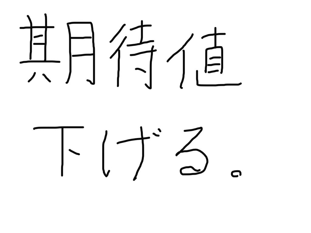 f:id:reon5653desu:20151212182456j:plain