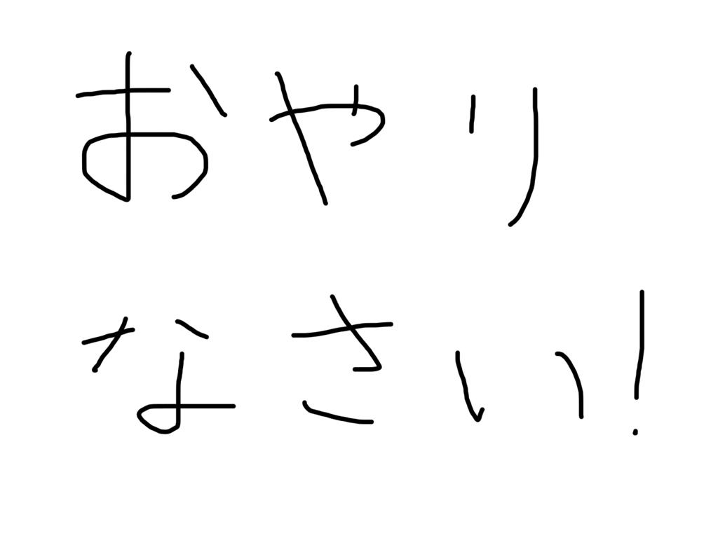 f:id:reon5653desu:20151216193225j:plain