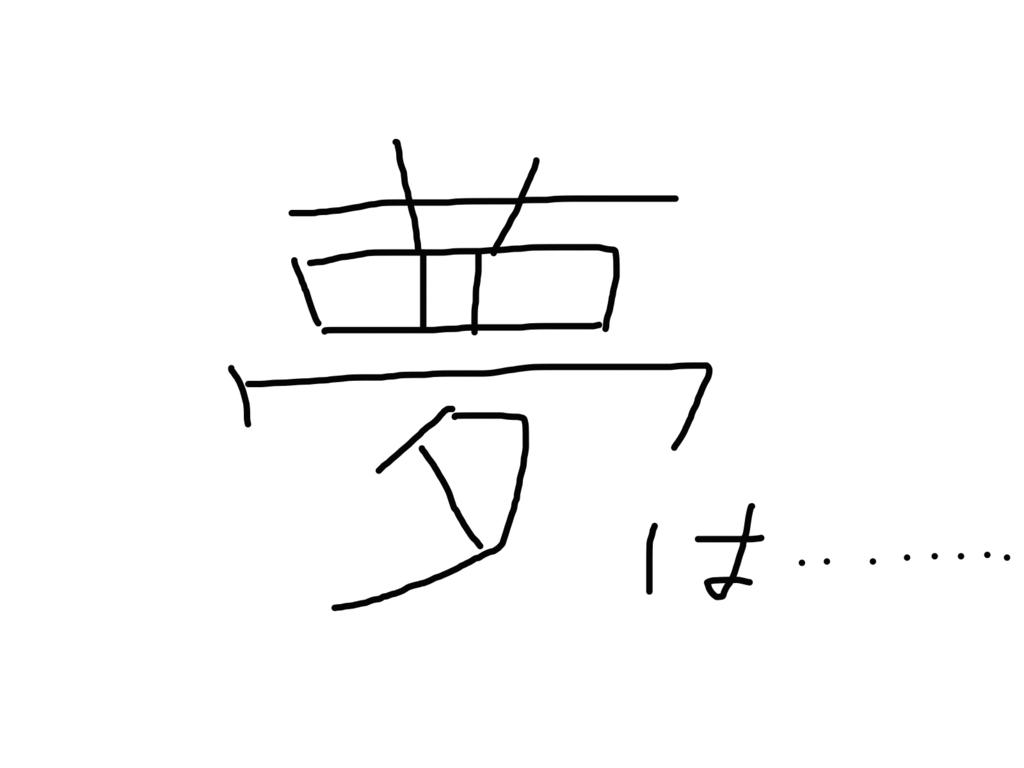 f:id:reon5653desu:20151230010809j:plain