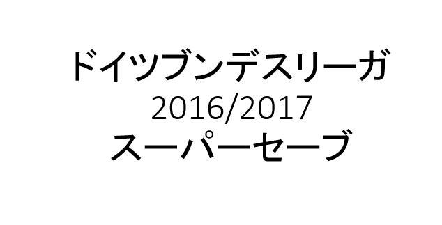 f:id:reon5653desu:20170103220307j:plain
