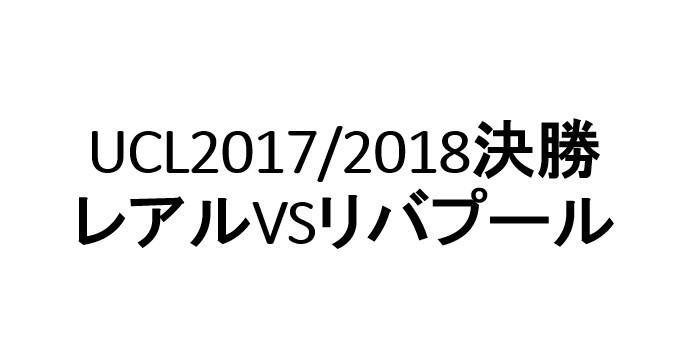 f:id:reon5653desu:20180530212205j:plain