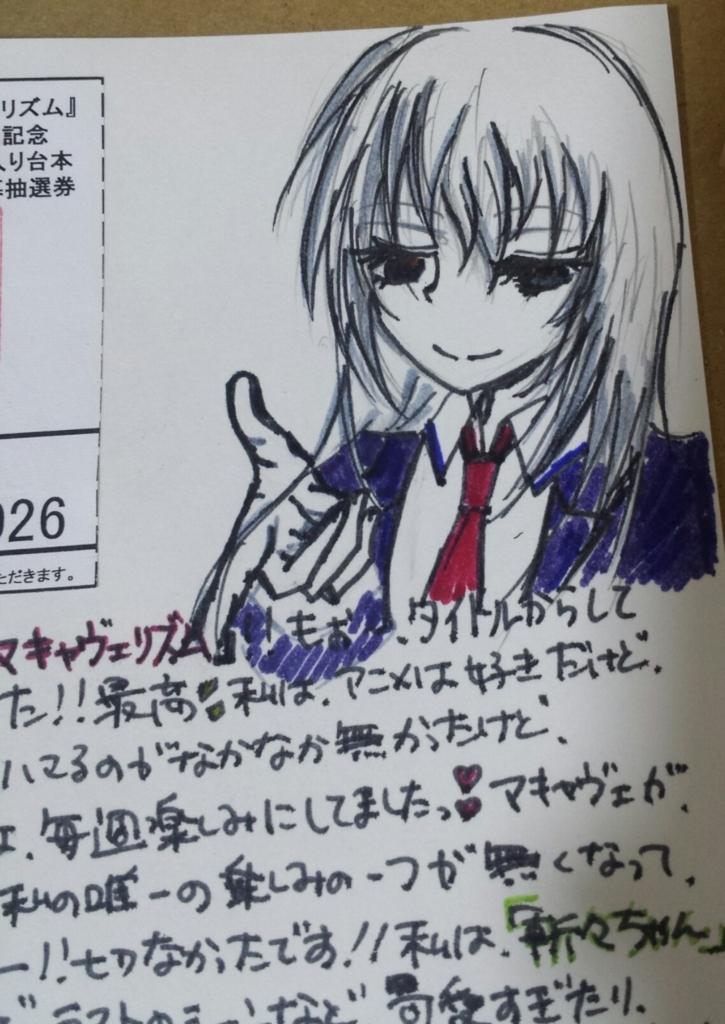 f:id:reonamiyasiro1993:20170726201811j:plain