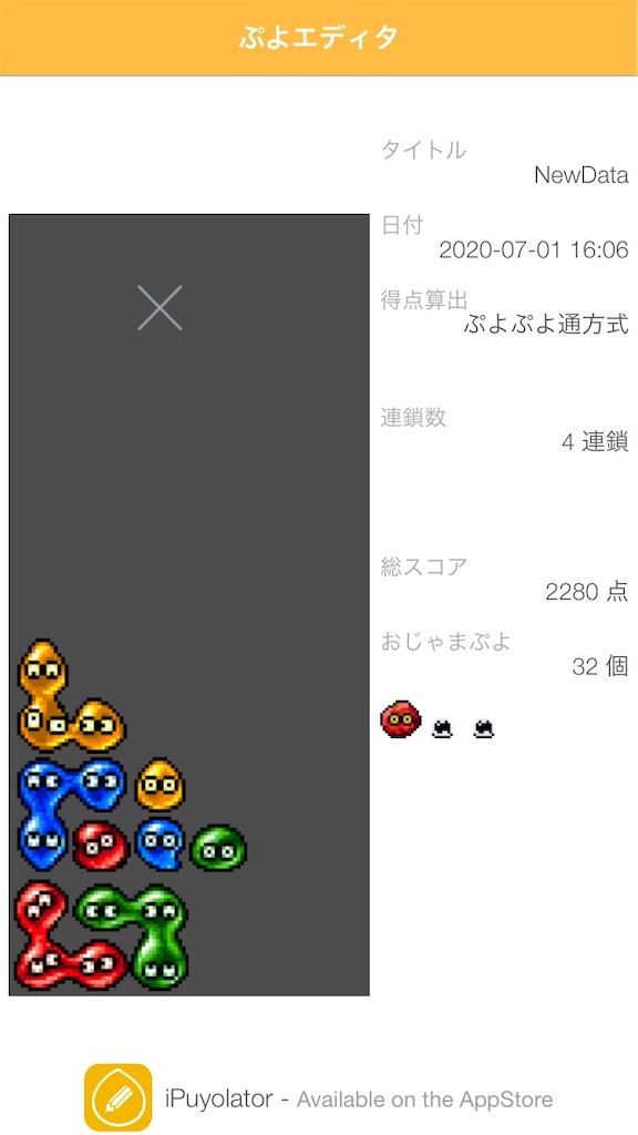 f:id:reoru_puyo29:20200701170522j:image