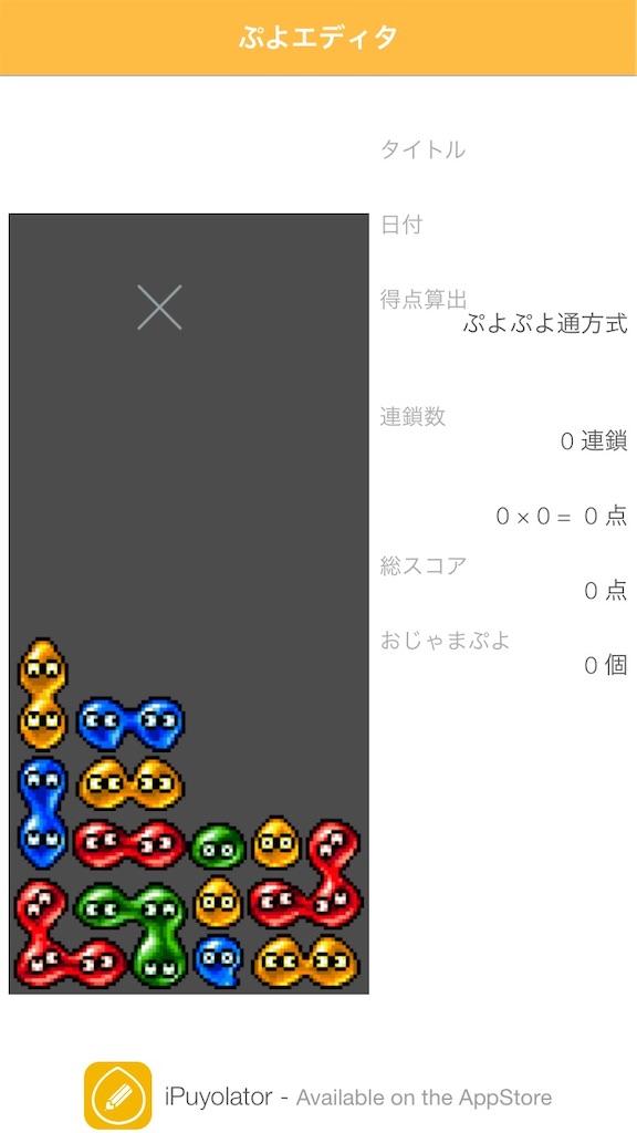 f:id:reoru_puyo29:20200701172541j:image