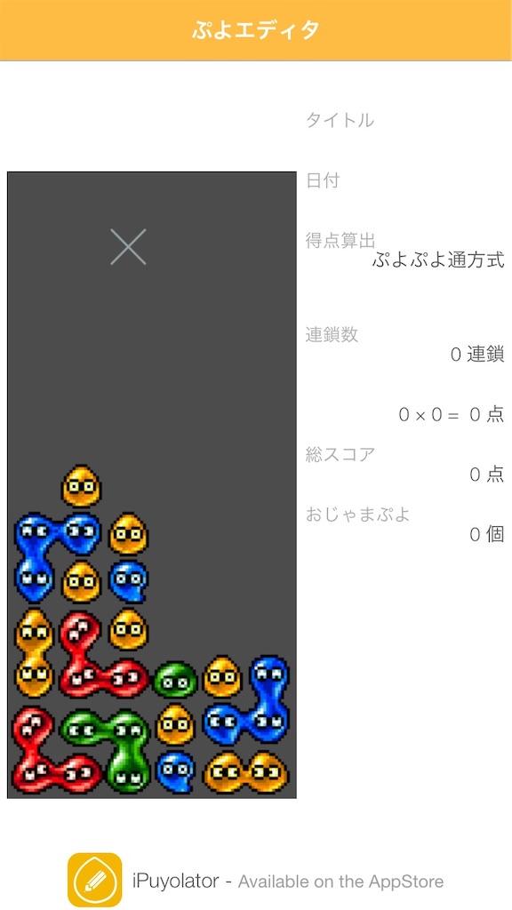 f:id:reoru_puyo29:20200701190444j:image