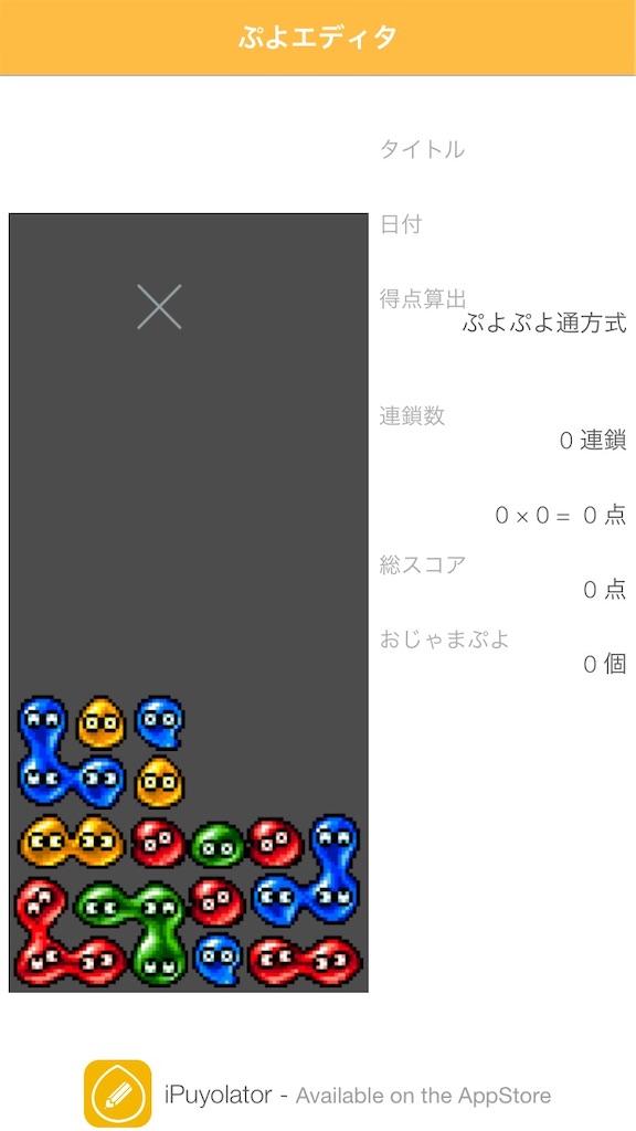 f:id:reoru_puyo29:20200701193521j:image