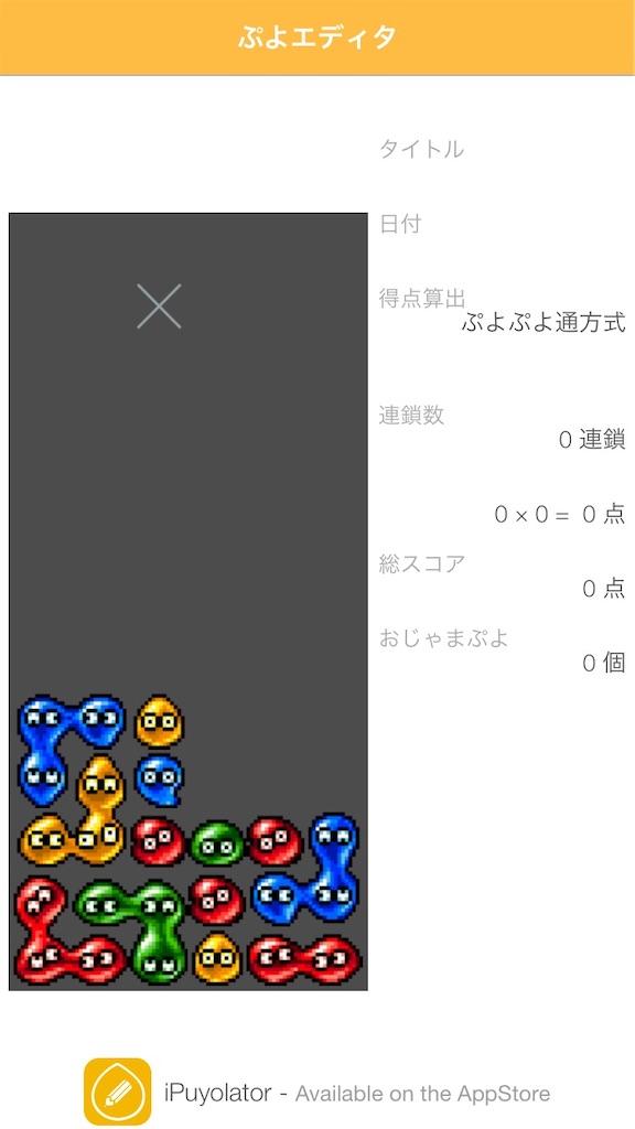 f:id:reoru_puyo29:20200701193954j:image