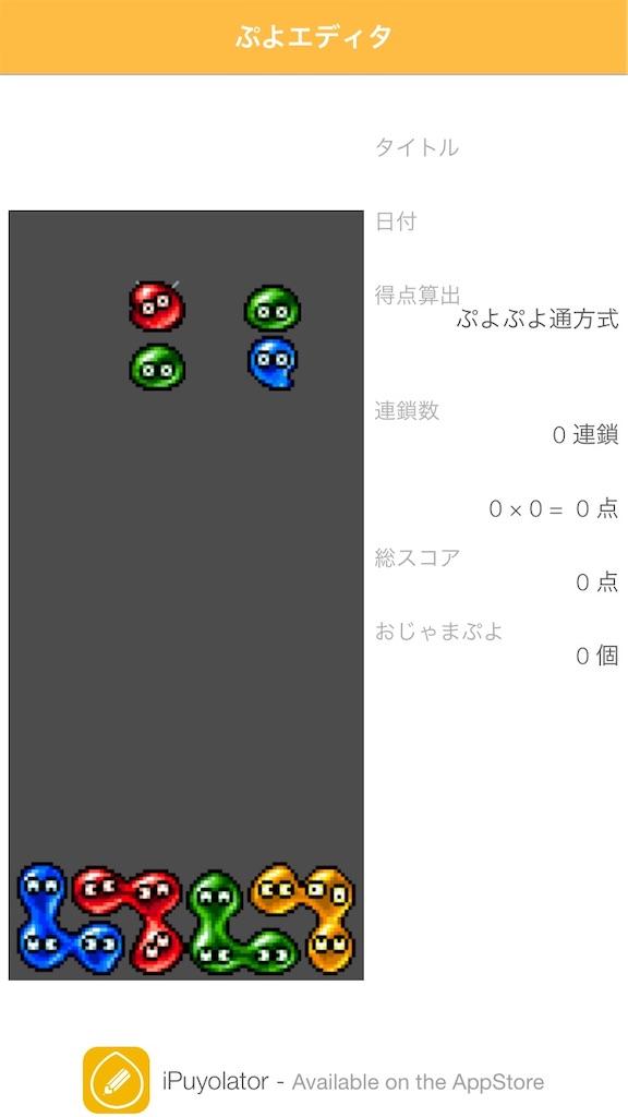 f:id:reoru_puyo29:20200710183333j:image