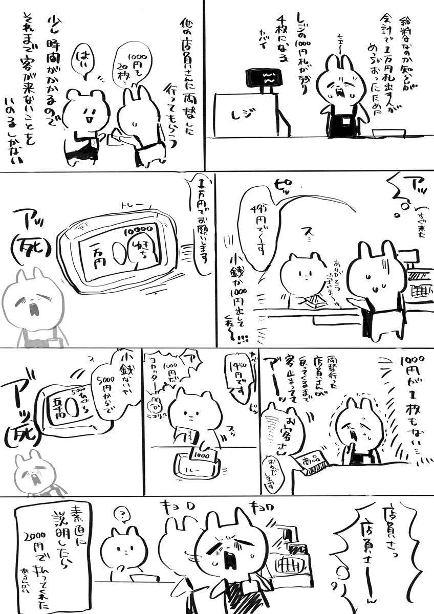 f:id:repeat_ayamachi:20210414215859j:plain