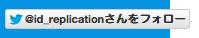 f:id:replication:20130123004639p:image
