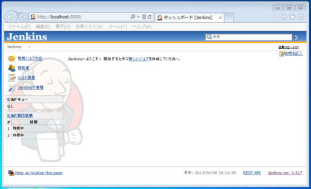 f:id:replication:20130608161416p:image