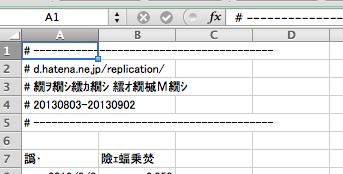 f:id:replication:20130903070832p:image