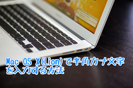 カナ mac 半角 iPhoneやiPadで半角カナを入力する方法