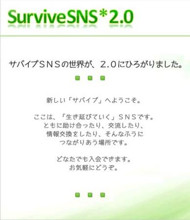 http://survive-sns.jp/