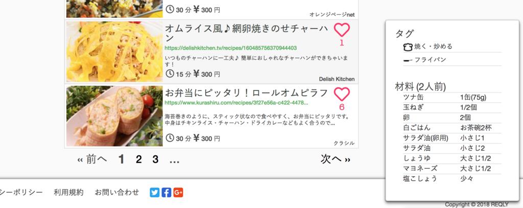 f:id:reqly-tokyo:20180626231558p:plain