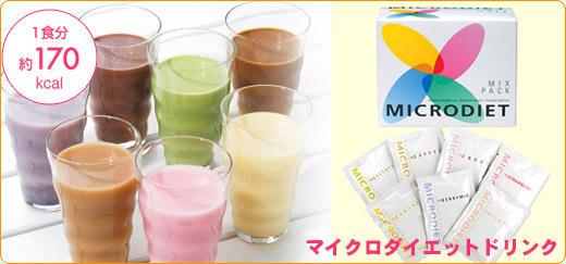 7つのグラスにマイクロダイエットドリンク7種類