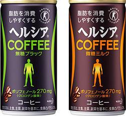 ヘルシアコーヒーのブラックと微糖