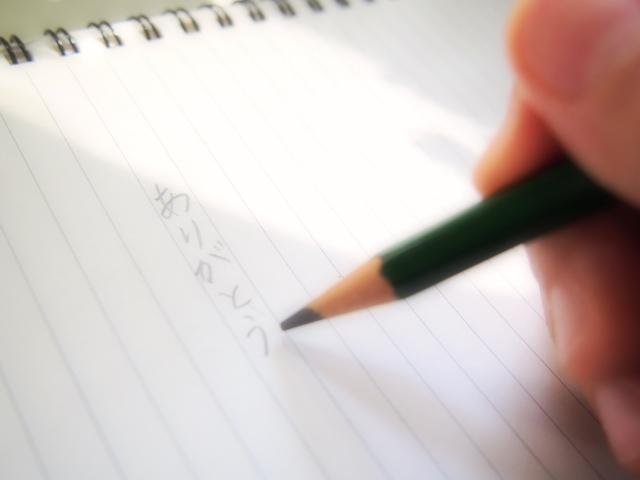 ありがとうと書かれたノート