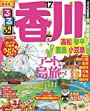 るるぶ香川 高松 琴平 直島 小豆島'17 (るるぶ情報版(国内))