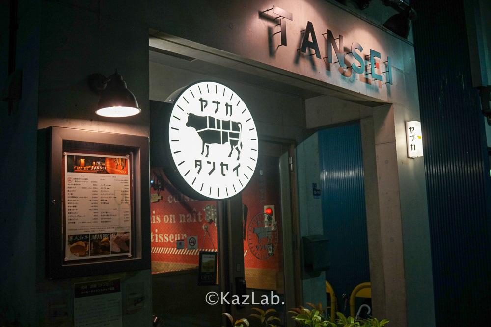 f:id:restaurants:20190812232221j:plain