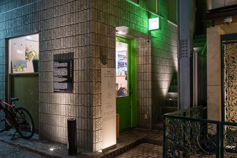 f:id:restaurants:20200927230029j:plain