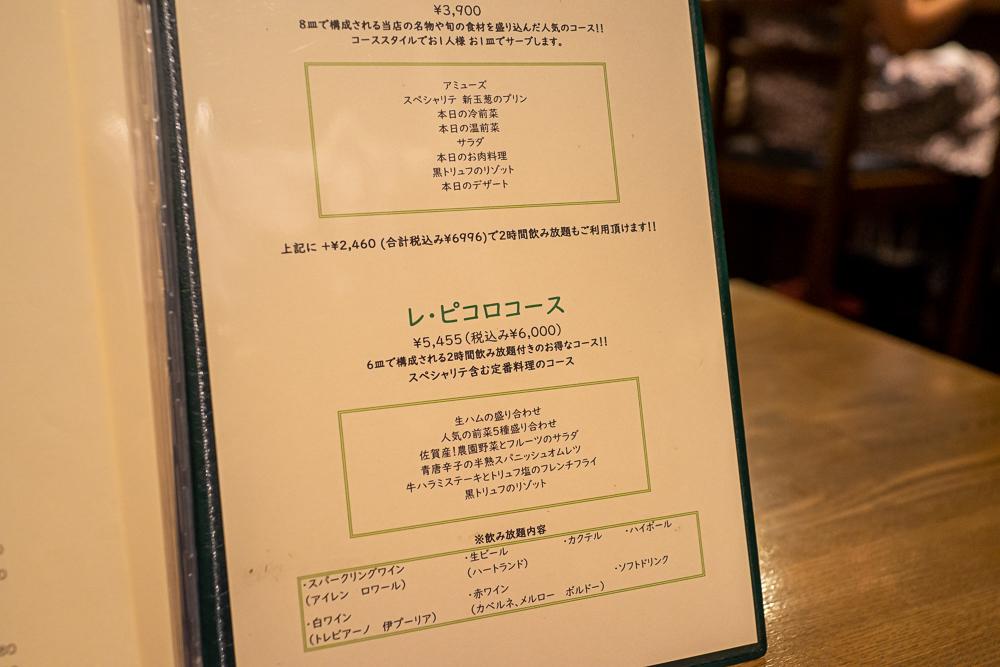 f:id:restaurants:20200927230041j:plain