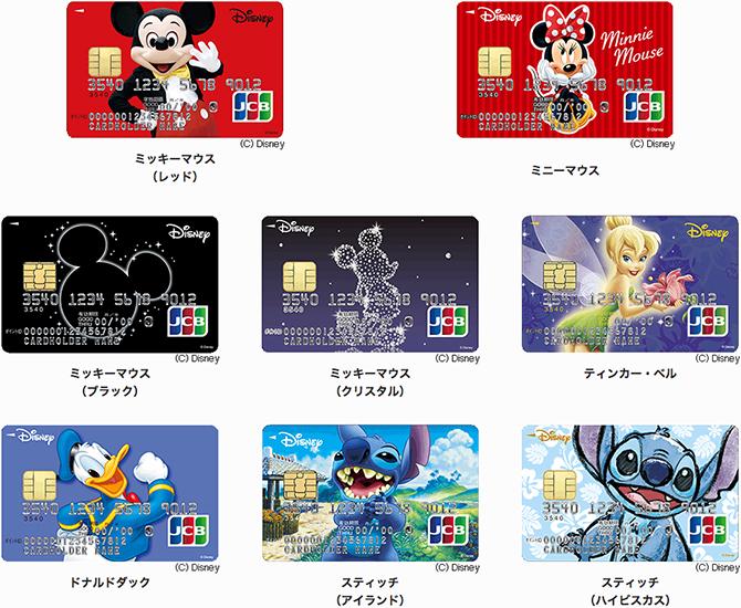 ディズニー☆JCBカード