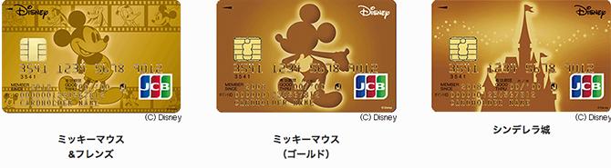 ディズニー☆JCBゴールドカード
