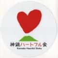 ハートフル食のロゴマーク