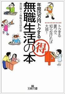 年間15万円トクするマル得無職生活の本