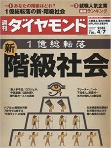 週刊ダイヤモンド 2018年 4/7 号