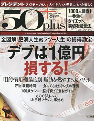 プレジデント 50 + (フィフティプラス) 2010年 7/21号