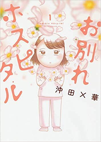 お別れホスピタル (1)