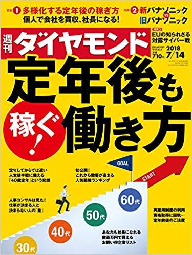 週刊ダイヤモンド 2018年 7/14 号