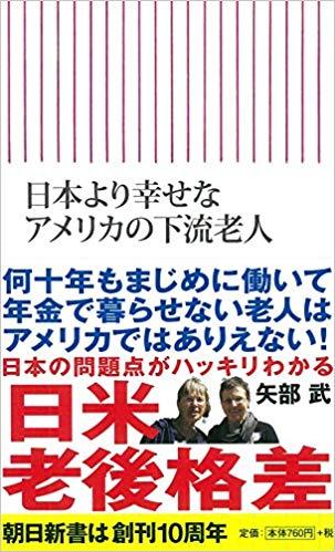 日本より幸せな アメリカの下流老人