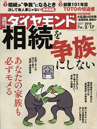週刊ダイヤモンド 2018年 2/17 号