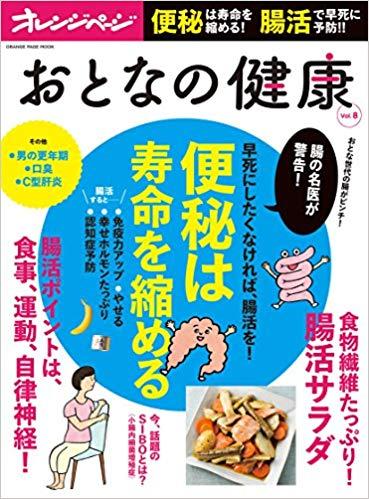 おとなの健康 Vol.8 (オレンジページムック)