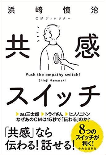 共感スイッチ