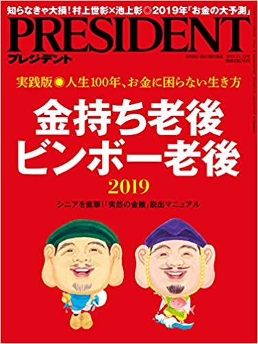 PRESIDENT (プレジデント) 2018年11/12号(金持ち老後、ビンボー老後)