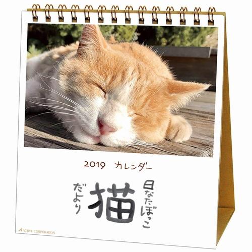 2019年 猫 カレンダー 卓上 日なたぼっこ猫だより