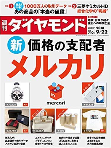 週刊ダイヤモンド 2018年 9/22 号