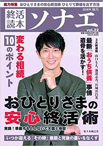 終活読本 ソナエ vol.22 2018年秋号