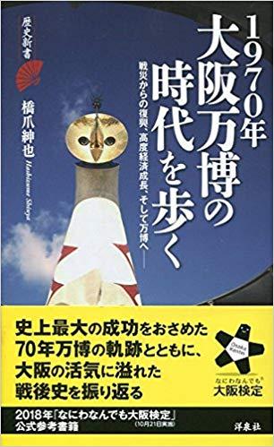 1970年大阪万博の時代を歩く