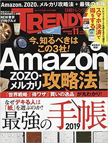 日経トレンディ 2018年 11 月号
