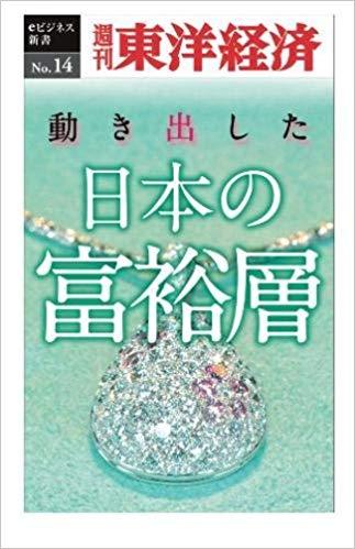 動き出した日本の富裕層