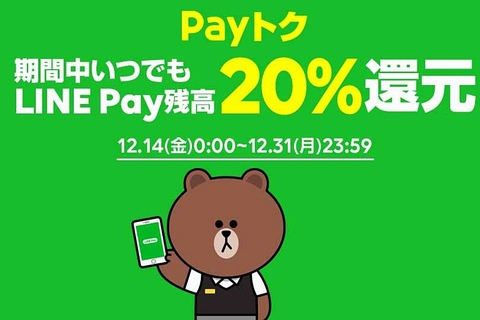 LINE Pay 20%還元