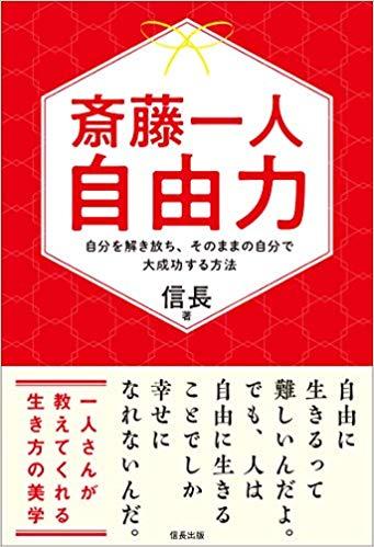 斎藤一人 自由力 自分を解き放ち、そのままの自分で大成功する方法