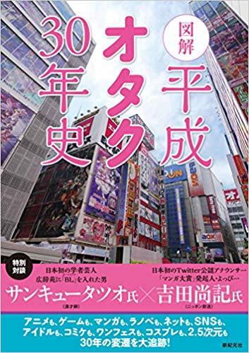 平成オタク30年史